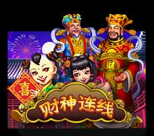 เกมสล็อตจีน