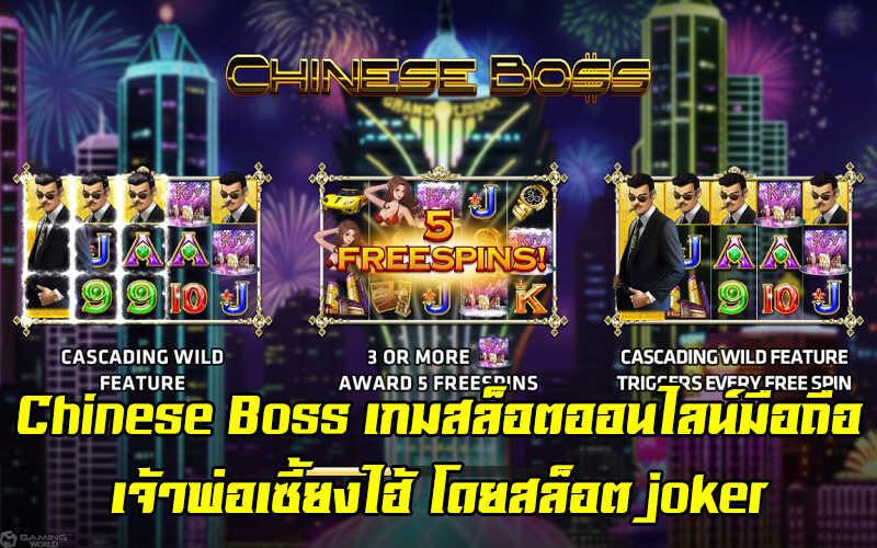 chinese joker boss poster