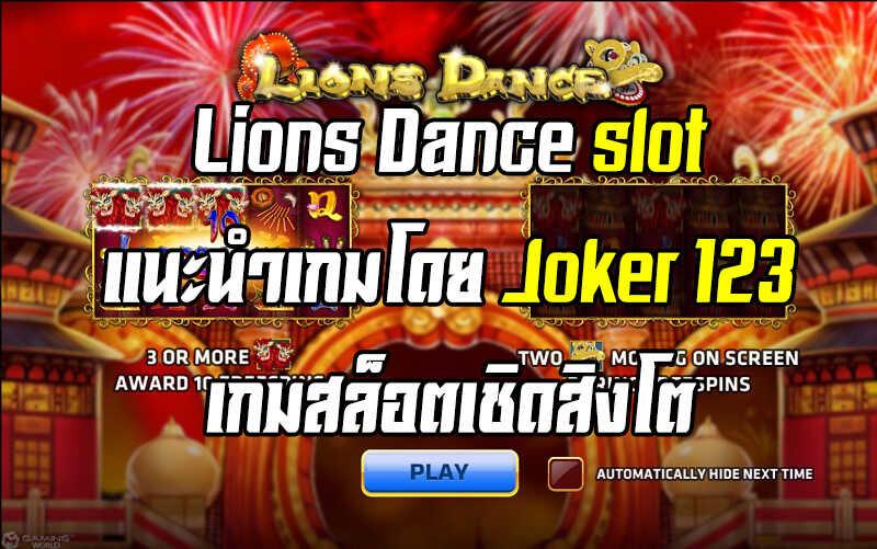 Lion dance slot joker 123