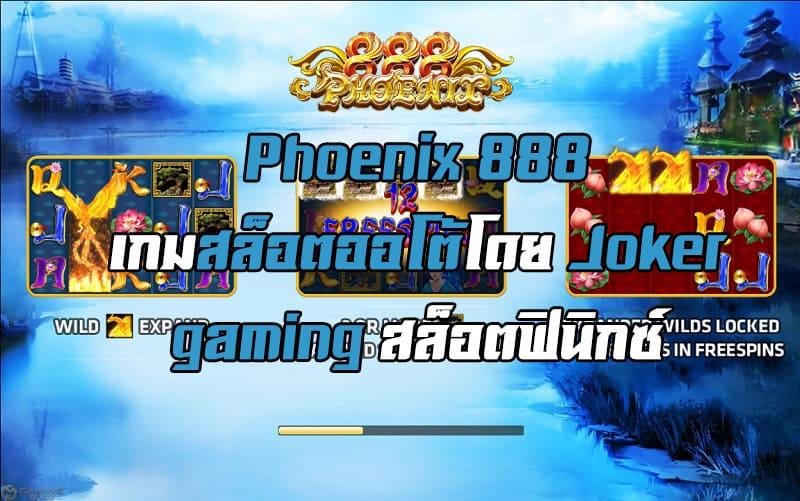 phoenix 888 poster joker gaming