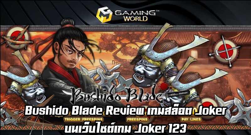 bushido blade slot poster joker