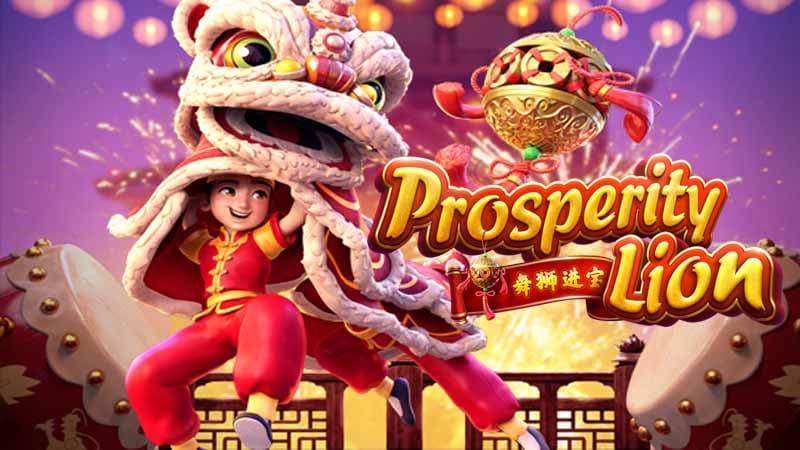 Prosperity-lion สล็อตออนไลน์