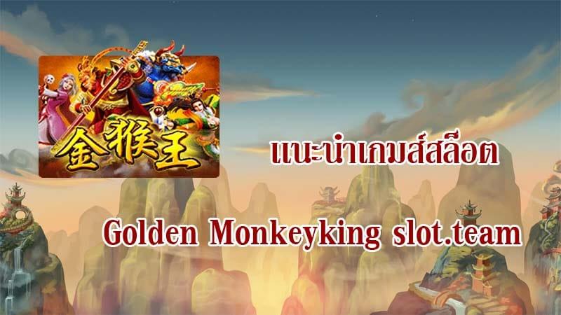 GoldenMonkey slot