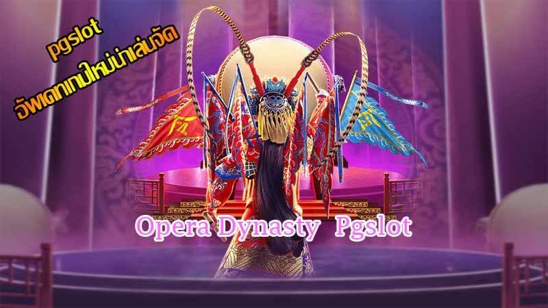 opera-dynasty slot online