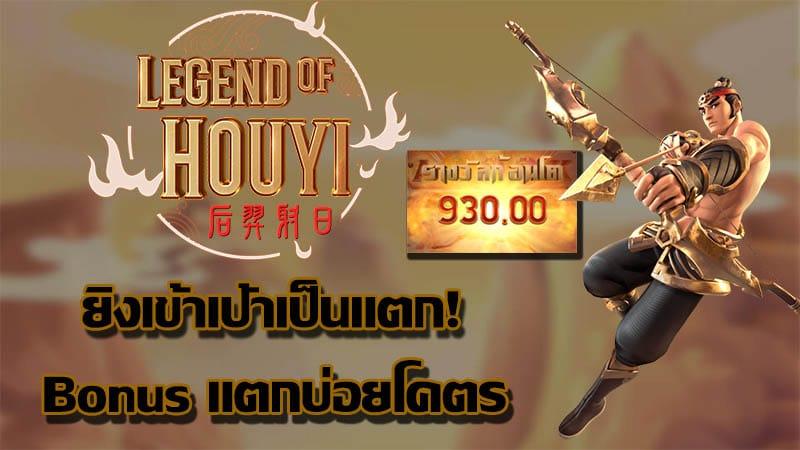 Legend of HouYi สล็อต