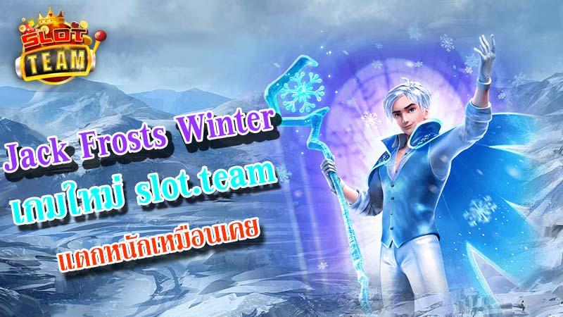 Jack Frosts slot