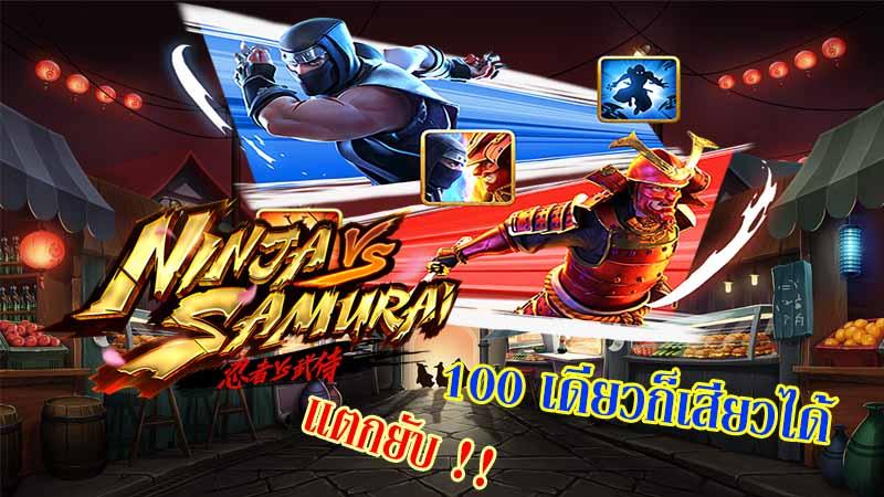 ninjasamurai pgslot