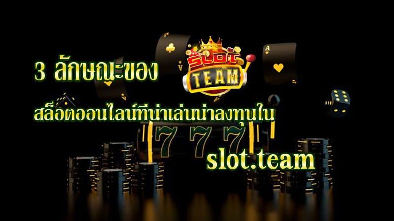 สล็อต slot.team