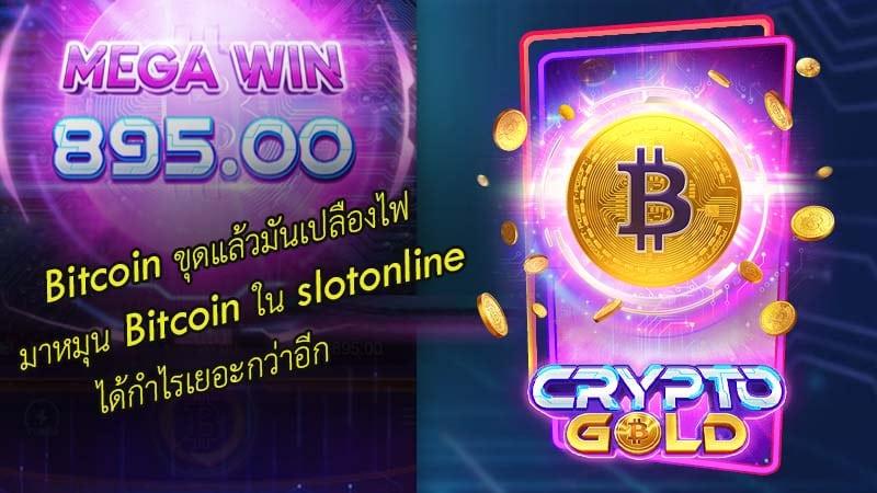 slot online Crypto Gold
