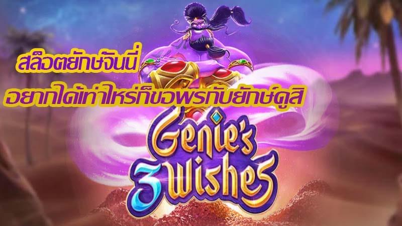 Genie's 3 Wishes สล็อต