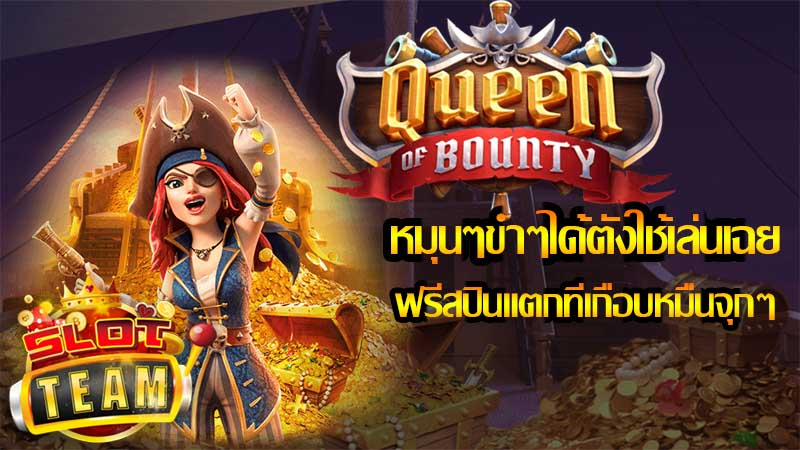 Queen of Bounty slot