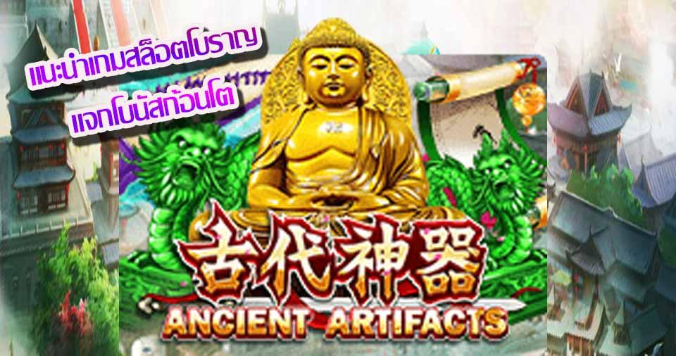 ancient-artifact slot