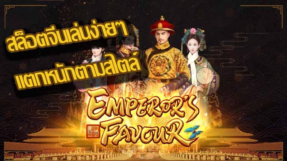 Emperors-Favour-slot