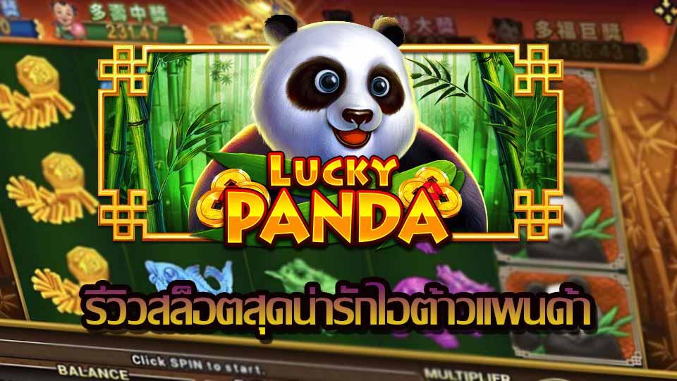 LUCKY PANDA slot