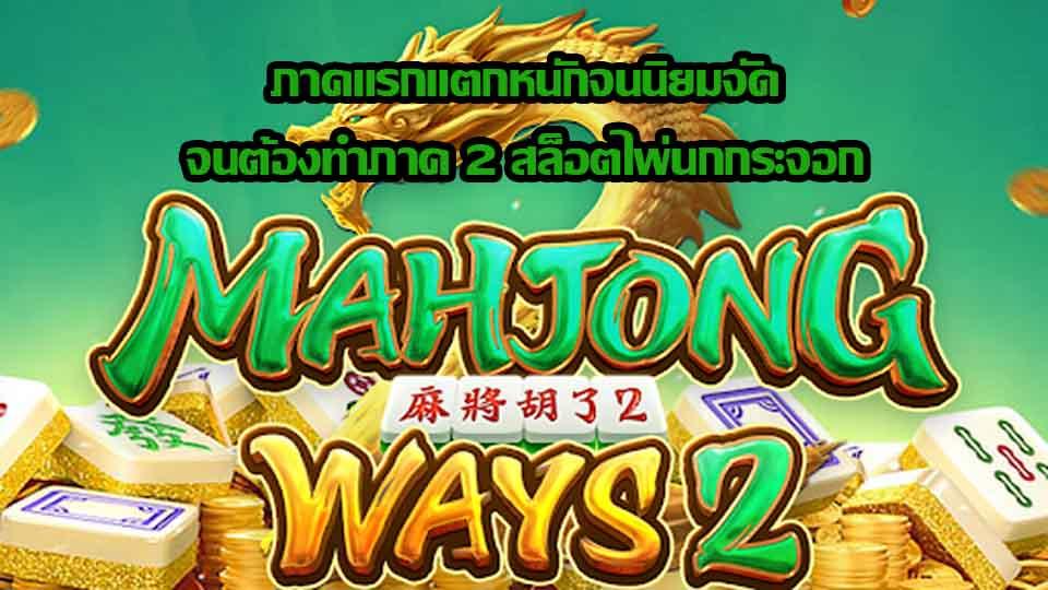 Mahjong Ways 2-slot