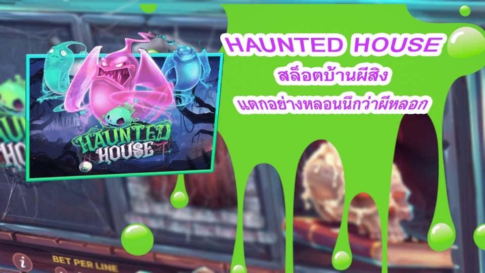 HAUNTED HOUSE slotxo