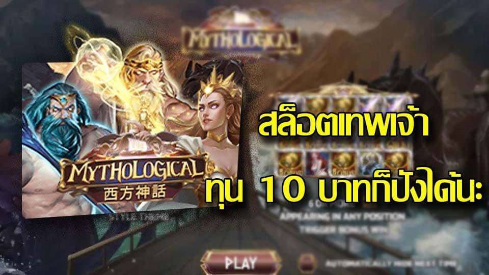 Mythological slot