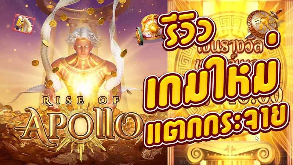 Rise of Apollo slot