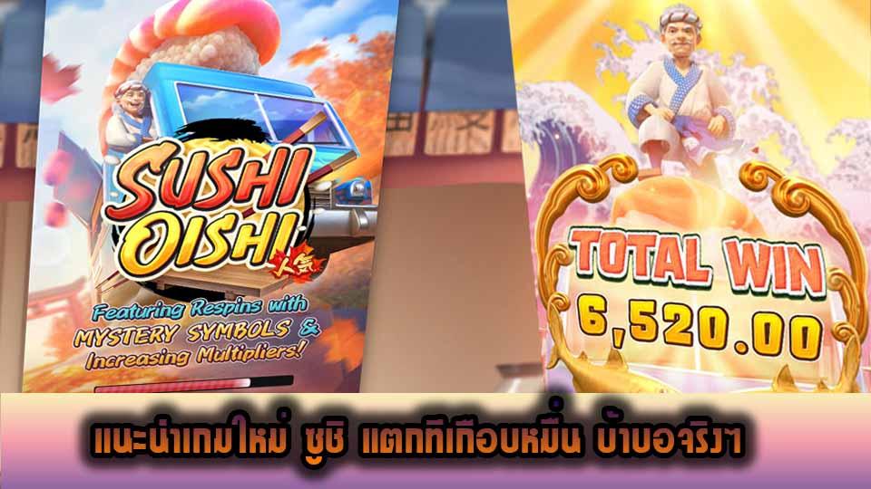 เกมสล็อตมมาใหม่ Sushi Oishi