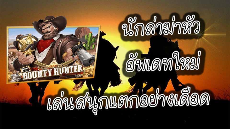 bounty-hunter slot