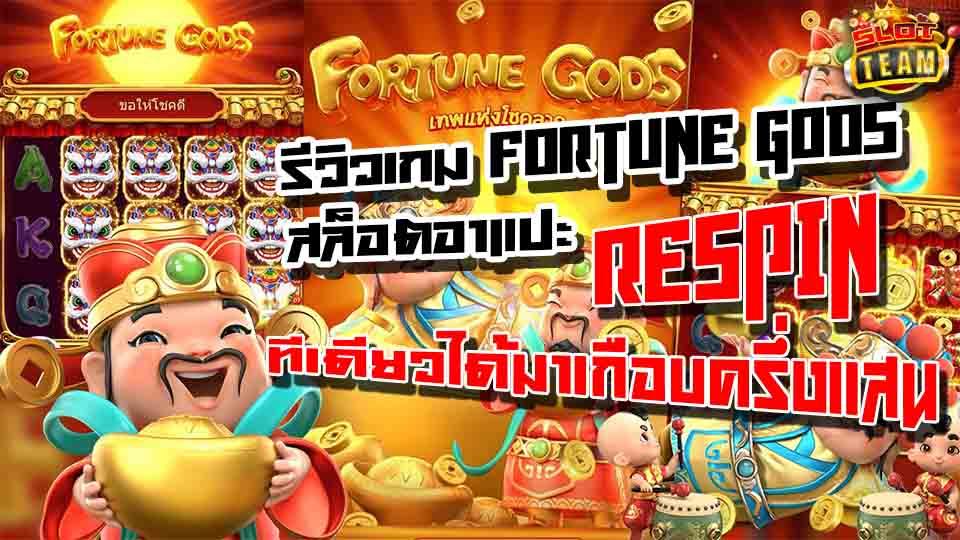 Fortune Gods รีวิว