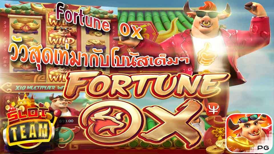 Fortune OX slot slot