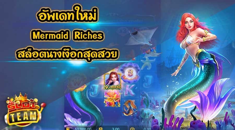 Mermaid Riches slot