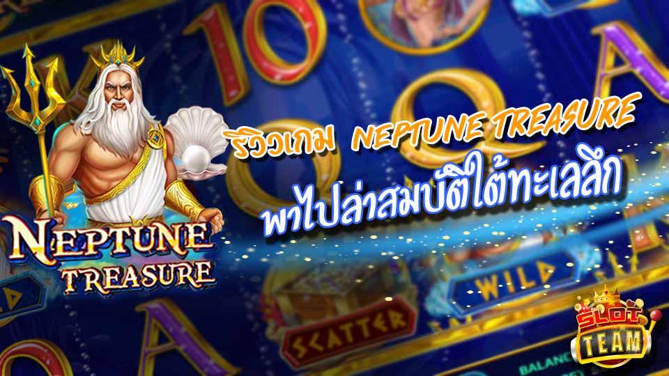 NEPTUNE TREASURE slot