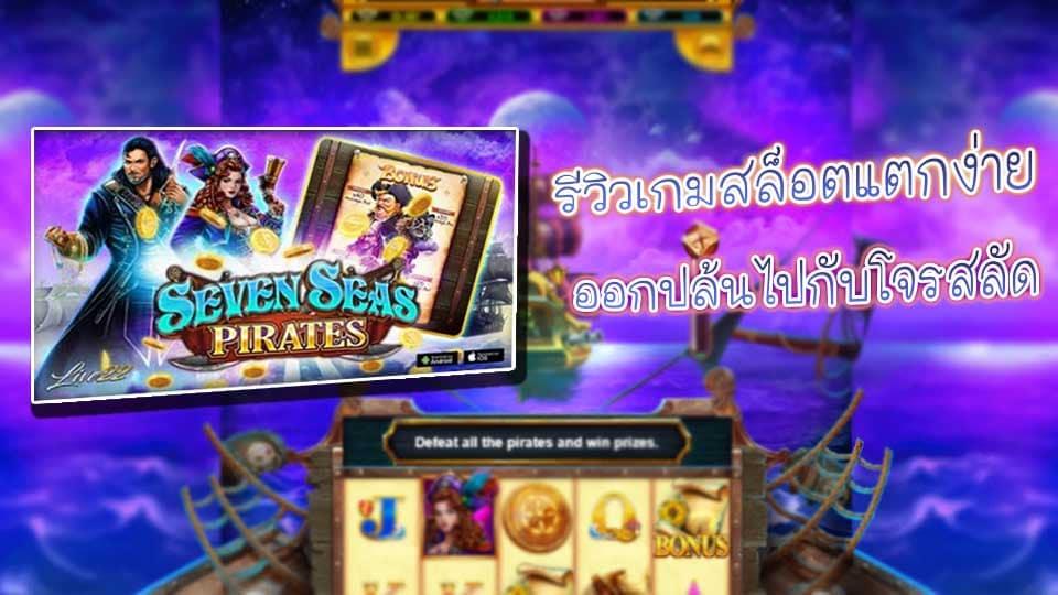 Seven Seas Pirates slot online