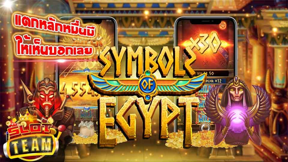slot Symbols of Egypt