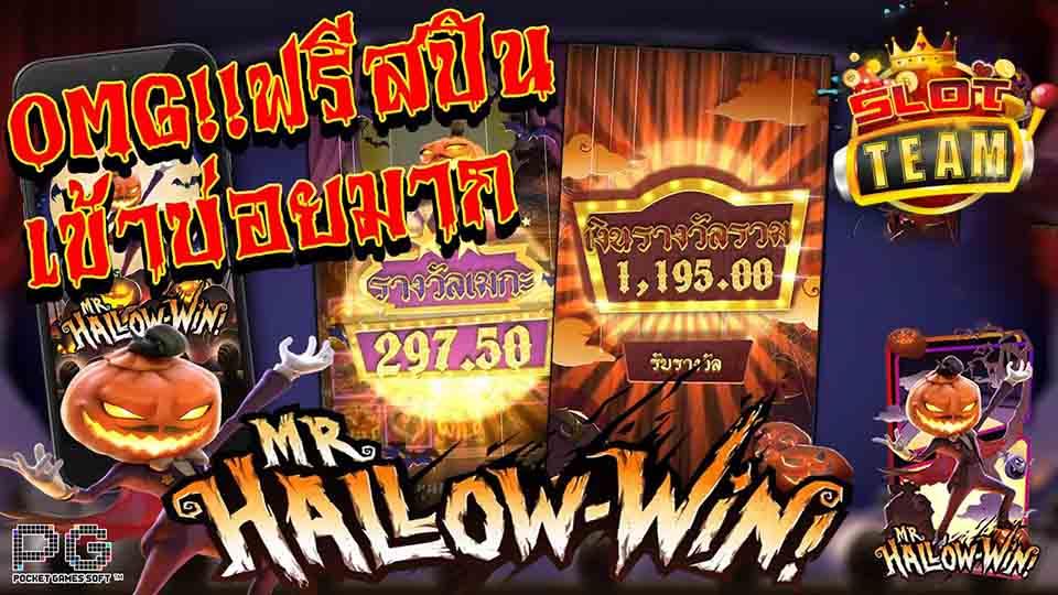 Hallow-Win-slot