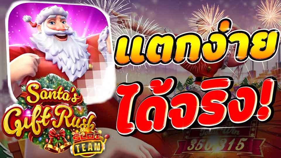 Santa's Gift Rush slot
