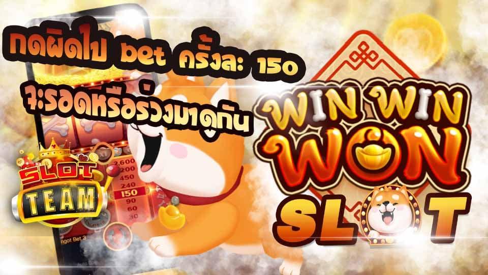 Win Win Won slot-online