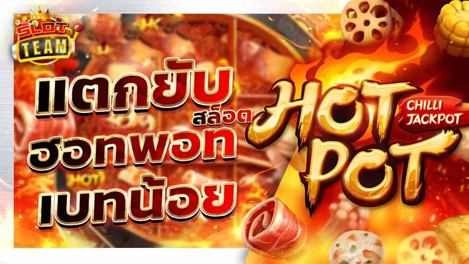 hot pot pgslot